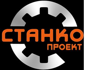 ООО «Станко-Проект»